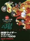 【ムック】石ノ森章太郎クロニクル 魂 仮面ライダー キカイダー サイボーグ009 and more.
