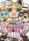 【コミック】ファンタシースターオンライン2 es 恋やかんギャラクシー