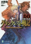【小説】グランクレスト戦記DO 英雄の系譜