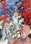 【コミック】機動戦士ガンダム 逆襲のシャア ベルトーチカ・チルドレン(7)