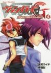 【コミック】カードファイト!! ヴァンガードGストライドジェネレーション(4)