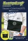 【ムック】モンスターストライク × TRANS CONTINENTS 限定サコッシュ BOOK