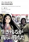 【小説】アンゴルモア(2) 異本元寇合戦記