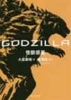 【小説】GODZILLA 怪獣惑星