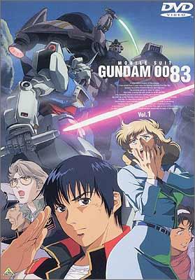 900【DVD】機動戦士ガンダム0083 Vol.1