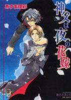 アニメイトオンラインショップ900【小説】神父は夜の花嫁