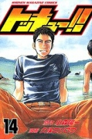 900【コミック】トッキュー!!(14)