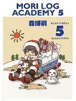 【クリックで詳細表示】【コミック】MORI LOG ACADEMY-モリログ・アカデミー-(5) なんとなくクリスマス