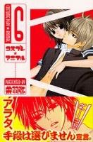 アニメイトオンラインショップ900【コミック】コスプレ☆アニマル(6)