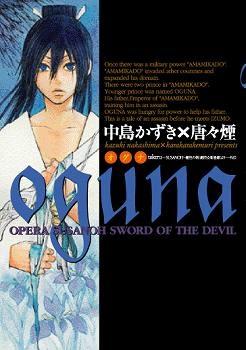 【クリックでお店のこの商品のページへ】【コミック】oguna(takeru-SUSANOH 魔性の剣より-外伝)