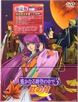 900【DVD】TV 遙かなる時空の中で3 紅の月 限定版 完全数量限定生産
