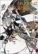 【小説】されど罪人は竜と踊る(1) Dances with the Dragons