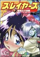 900【小説】スレイヤーズ(7) 魔竜王の挑戦