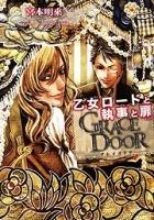 900【コミック】GRACE DOOR-グレイスドア- 乙女ロードと執事と扉