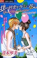 【クリックでお店のこの商品のページへ】【コミック】僕の初恋をキミに捧ぐ 公式ファンブック