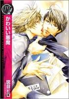 アニメイトオンラインショップ900【コミック】かわいい悪魔