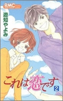 900【コミック】これは恋です(2)