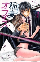 900【コミック】稲妻オフィス(1)