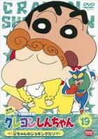 アニメイトオンラインショップ900【DVD】TV クレヨンしんちゃん TV版傑作選 第3期シリーズ 19