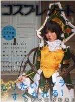 アニメイトオンラインショップ900【その他(書籍)】コスプレ★ノート No.3 本気の武器特集!