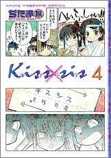 【クリックで詳細表示】【コミック】Kiss×sis-キスシス-(4)