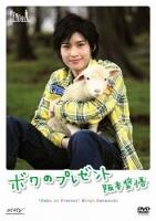 アニメイトオンラインショップ900【DVD】阪本奨悟/ボクのプレゼント
