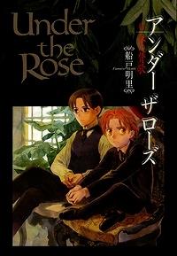 【クリックでお店のこの商品のページへ】【コミック】Under the Rose(6) 春の賛歌