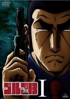 【DVD】TV ゴルゴ13 I