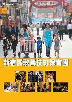 900【DVD】キラキラMOVIES 新宿区歌舞伎町保育園 コレクターズ・エディション