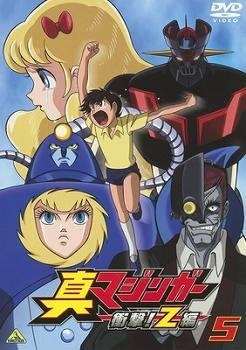 【DVD】TV 真マジンガー 衝撃!Z編 on television5