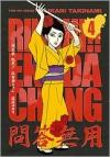 【コミック】MANGART BEAMS T コラボTシャツ付き 臨死!!江古田ちゃん(4) 限定版