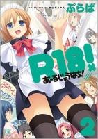 900【コミック】R18!(2)