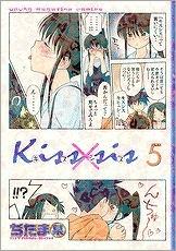 【クリックで詳細表示】【コミック】Kiss×sis-キスシス-(5)