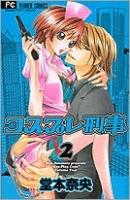 アニメイトオンラインショップ900【コミック】コスプレ刑事(2)