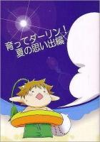 アニメイトオンラインショップ900【同人誌】育ってダーリン!夏の思い出編