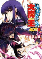 900【小説】いちばんうしろの大魔王 ACT8