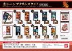 【グッズ-スタンドポップ】銀魂 名シーンアクリルスタンド沖田BOX