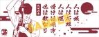 【グッズ-手拭】柿原徹也のひざくりげ 手ぬぐい/石川界人