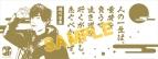 【グッズ-手拭】柿原徹也のひざくりげ 手ぬぐい/岡本信彦