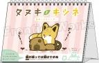 【カレンダー】タヌキとキツネ 日めくりカレンダー