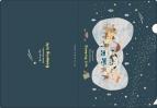 【グッズ-クリアファイル】ユーリ!!! on ICEサンリオキャラクターズ クリアファイル 星空キャンプver.