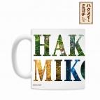 【グッズ-マグカップ】ハクメイとミコチ マグカップ