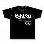 【グッズ-Tシャツ】ヒナまつり ロゴ柄 Tシャツ BLACK XL