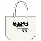 【グッズ-バック】ヒナまつり ロゴ柄トートバッグ(Lサイズ) WHITE