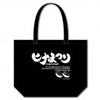 【グッズ-バック】ヒナまつり ロゴ柄トートバッグ(Lサイズ) BLACK