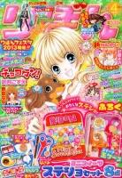 900【雑誌】りぼん 2013年4月号