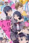 【雑誌】ARIA-アリア- 2017年1月号