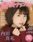 【雑誌】声優グランプリ 2017年2月号