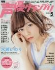 【雑誌】声優グランプリ 2017年5月号