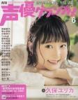【雑誌】声優グランプリ 2017年6月号